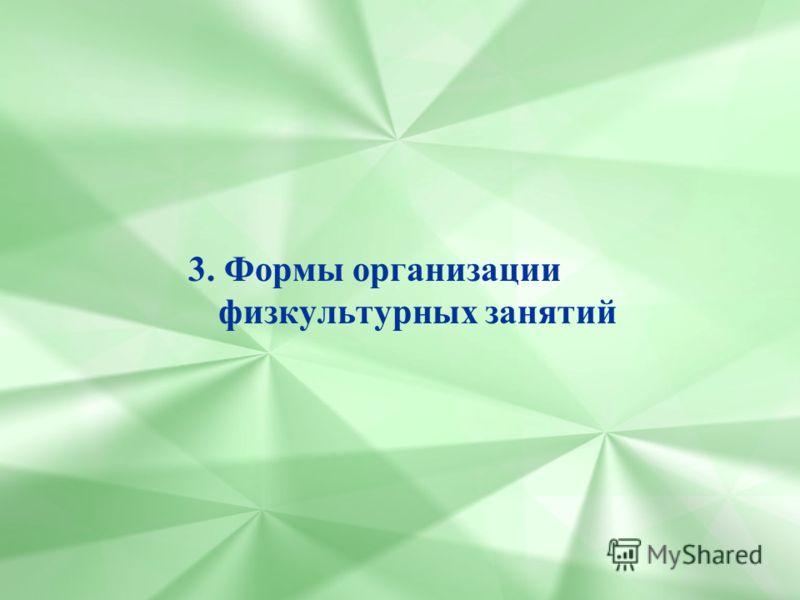 3. Формы организации физкультурных занятий