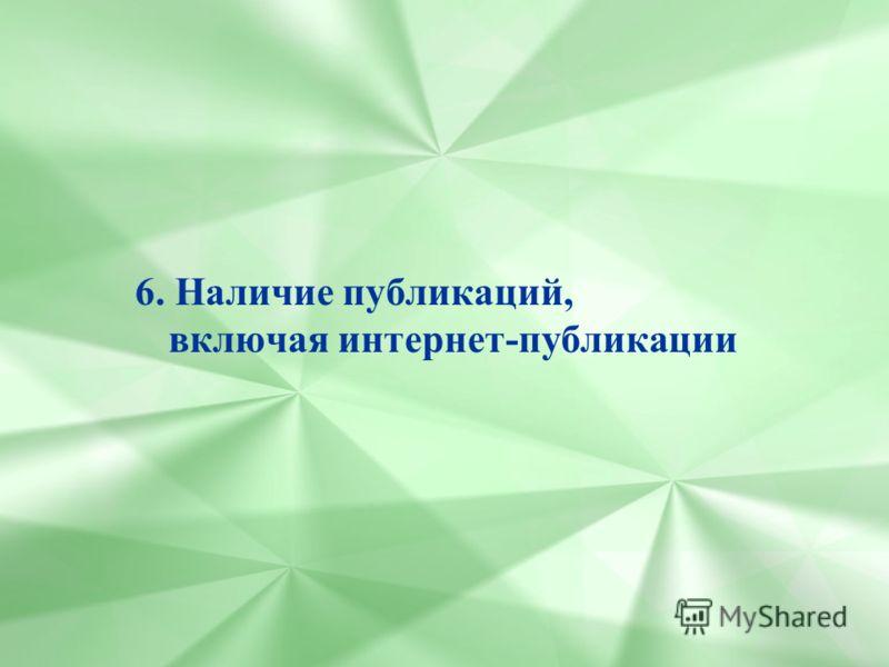 6. Наличие публикаций, включая интернет-публикации