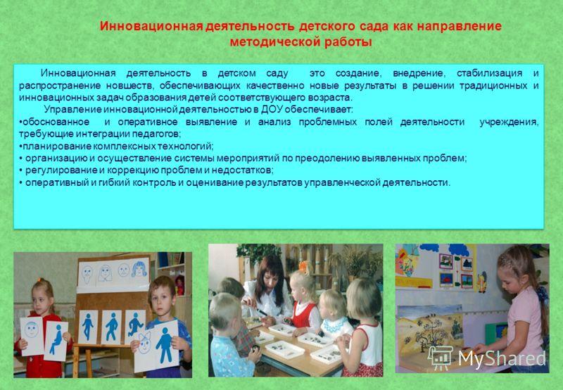 Инновационная деятельность в детском саду это создание, внедрение, стабилизация и распространение новшеств, обеспечивающих качественно новые результаты в решении традиционных и инновационных задач образования детей соответствующего возраста. Управлен