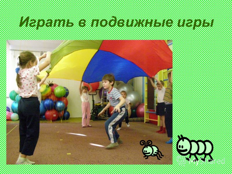Играть в подвижные игры