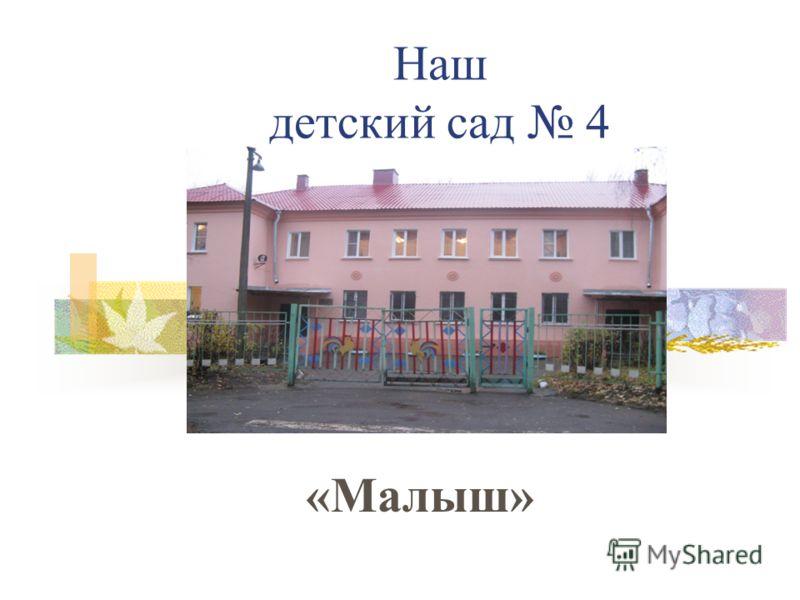 Наш детский сад 4 «Малыш»