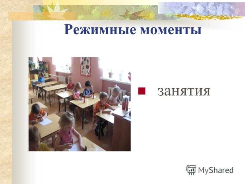 Режимные моменты занятия