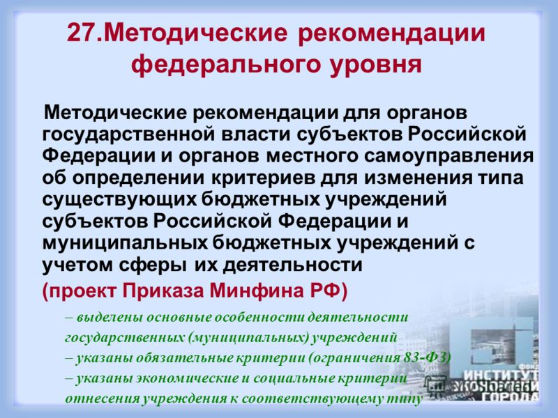 26.Критерии для отнесения государственных (муниципальных) учреждений к казенным учреждениям и бюджетным учреждениям