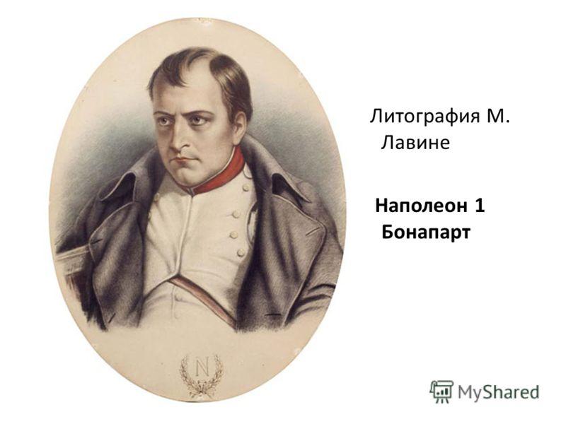 Литография М. Лавине Наполеон 1 Бонапарт