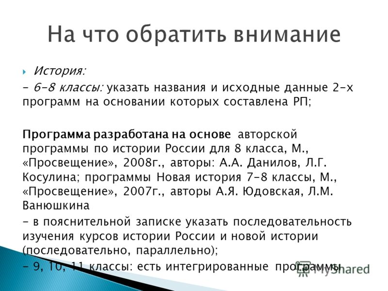 История: - 6-8 классы: указать названия и исходные данные 2-х программ на основании которых составлена РП; Программа разработана на основе авторской программы по истории России для 8 класса, М., «Просвещение», 2008г., авторы: А.А. Данилов, Л.Г. Косул