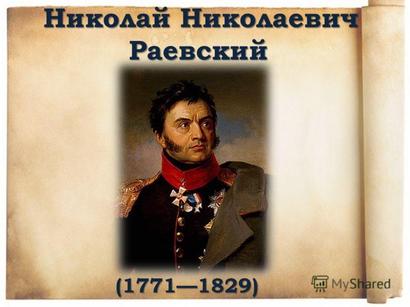 Николай Николаевич Раевский (17711829)