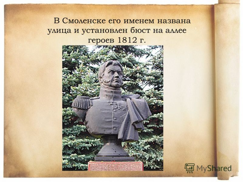 В Смоленске его именем названа улица и установлен бюст на аллее героев 1812 г.