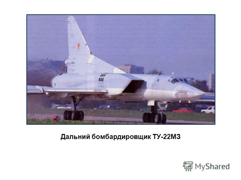Дальний бомбардировщик ТУ-22МЗ