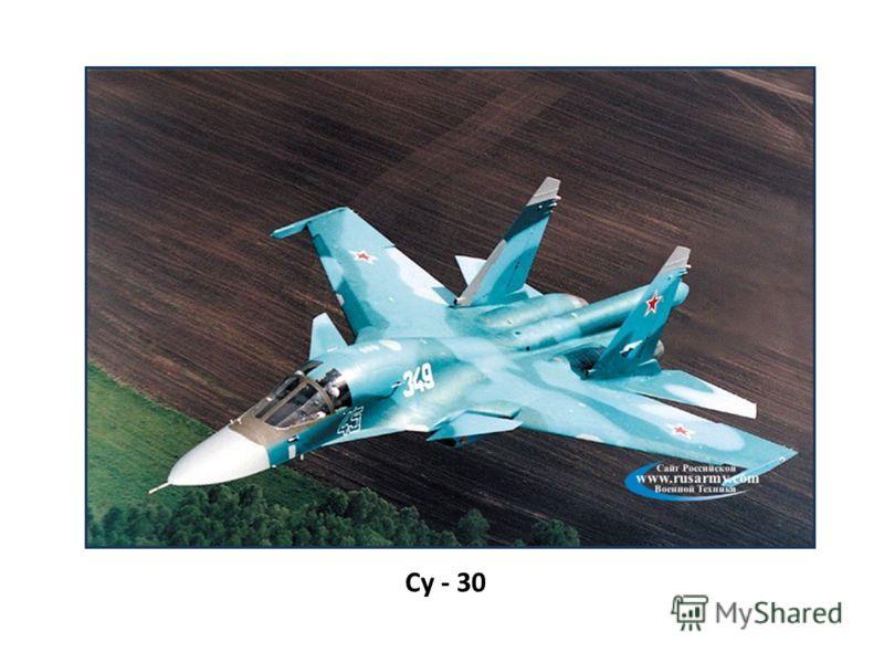 Су - 30