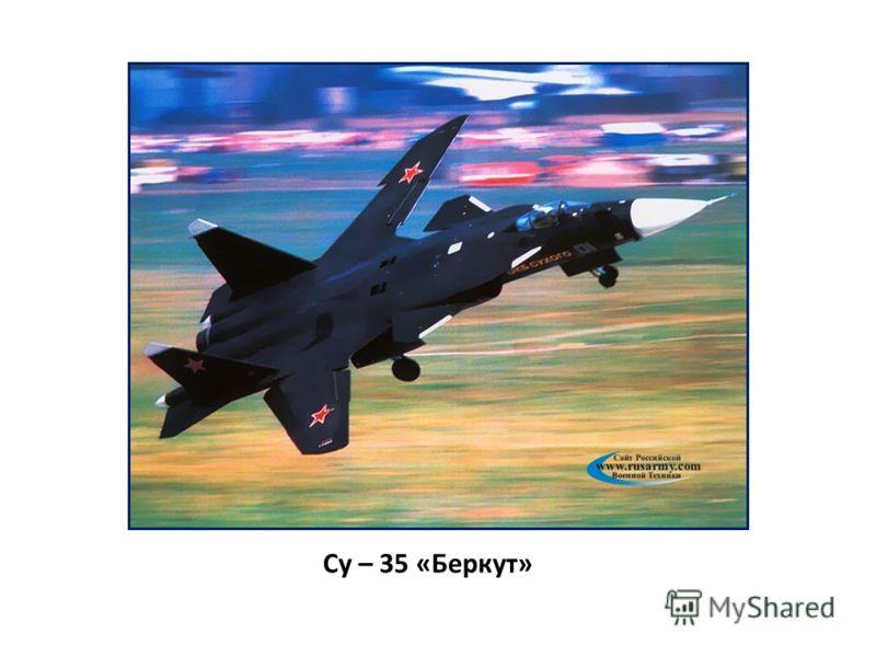Су – 35 «Беркут»