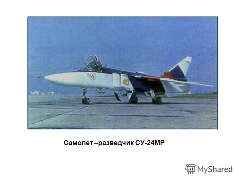 Самолет –разведчик СУ-24МР