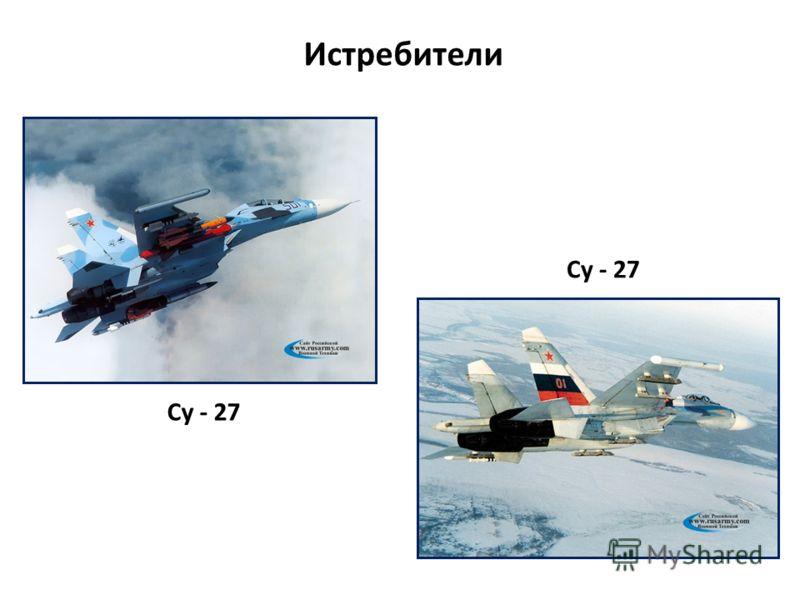 Су - 27 Истребители