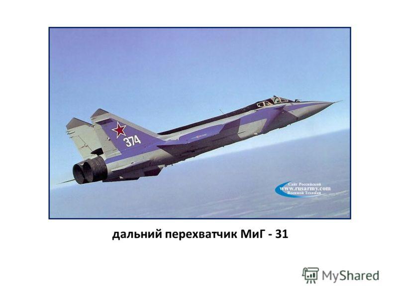 дальний перехватчик МиГ - 31