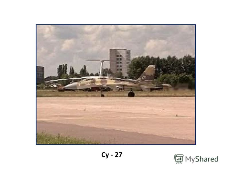 Су - 27
