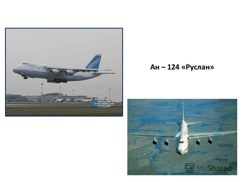 Ан – 124 «Руслан»