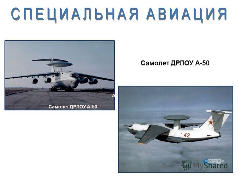Самолет ДРЛОУ А-50 Авиационный топливозаправщик Ил-78Т Самолет ДРЛОУ А-50