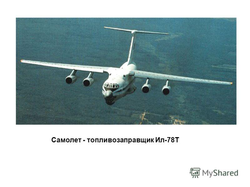 Самолет - топливозаправщик Ил-78Т