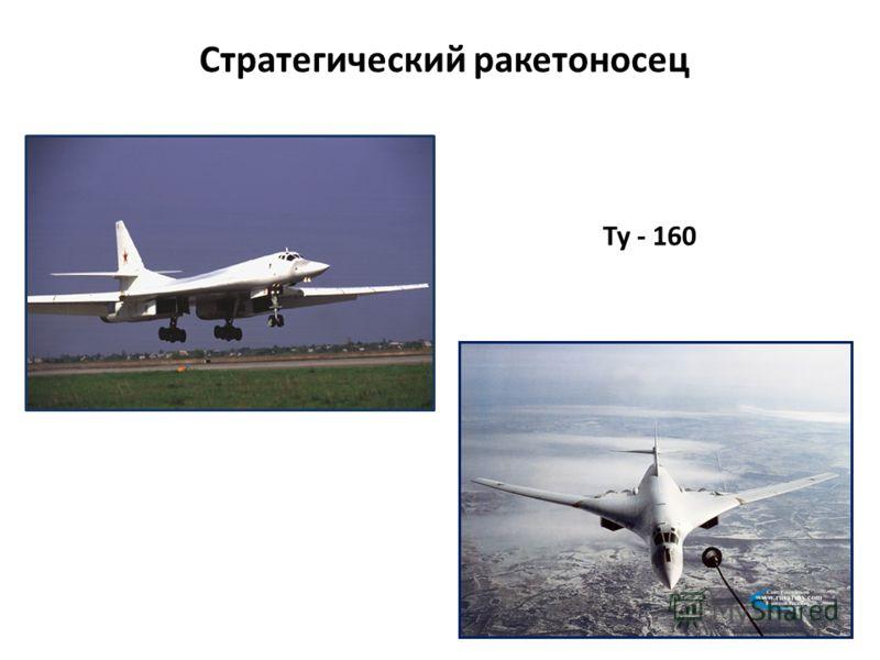 Ту - 160 Стратегический ракетоносец
