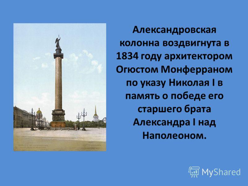 Александровская колонна воздвигнута в 1834 году архитектором Огюстом Монферраном по указу Николая I в память о победе его старшего брата Александра I над Наполеоном.