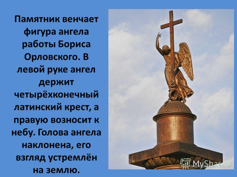Памятник венчает фигура ангела работы Бориса Орловского. В левой руке ангел держит четырёхконечный латинский крест, а правую возносит к небу. Голова ангела наклонена, его взгляд устремлён на землю.