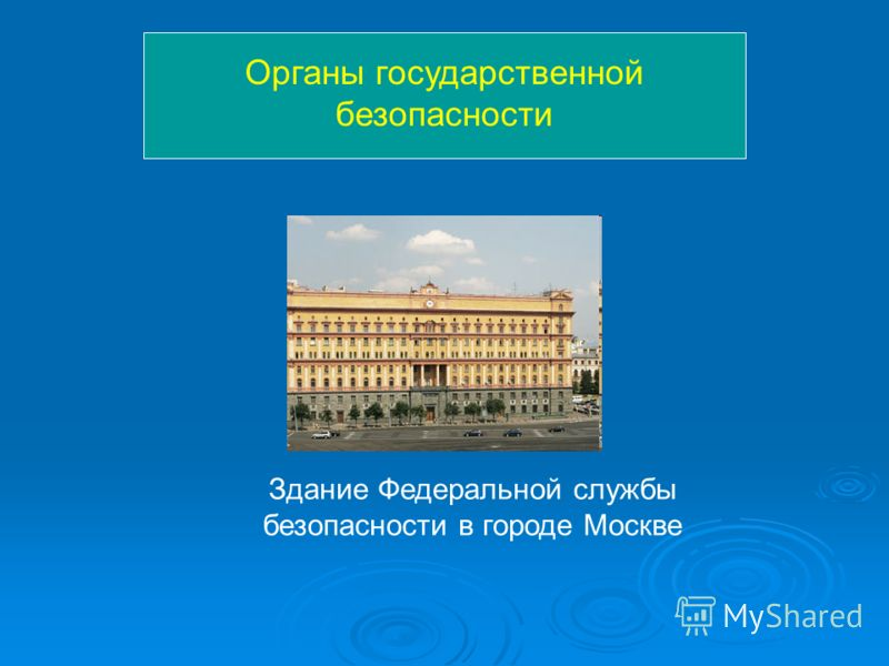 Органы государственной безопасности Здание Федеральной службы безопасности в городе Москве