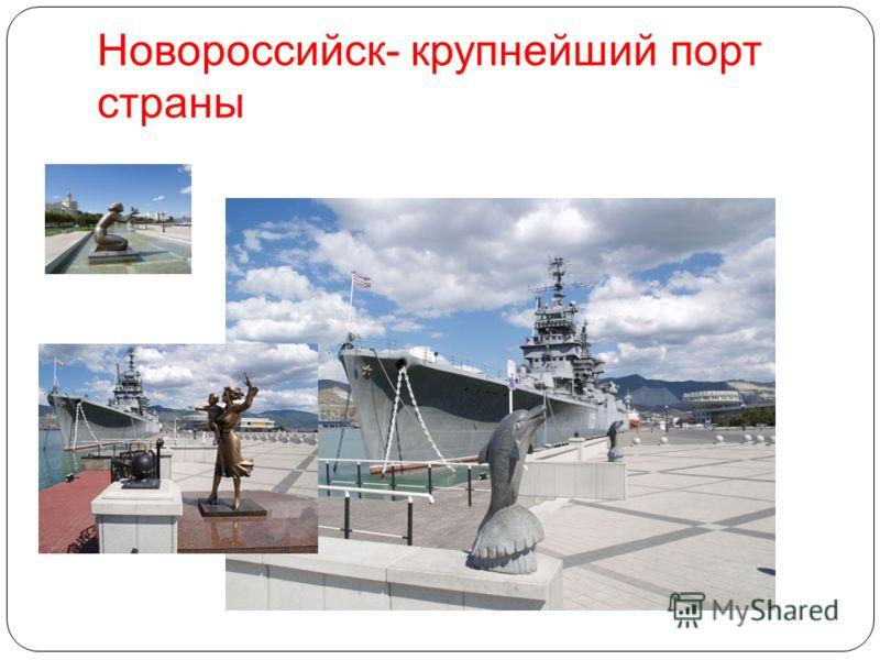 Новороссийск- крупнейший порт страны