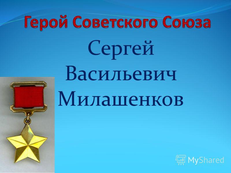 Сергей Васильевич Милашенков
