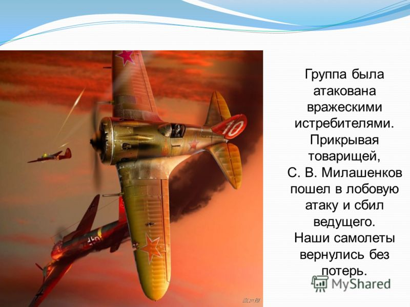 Группа была атакована вражескими истребителями. Прикрывая товарищей, С. В. Милашенков пошел в лобовую атаку и сбил ведущего. Наши самолеты вернулись без потерь.