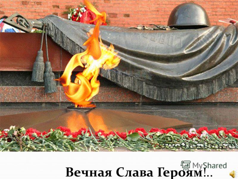 Вечная Слава Героям!..