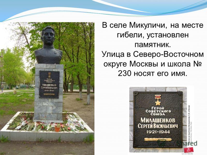 В селе Микуличи, на месте гибели, установлен памятник. Улица в Северо-Восточном округе Москвы и школа 230 носят его имя.