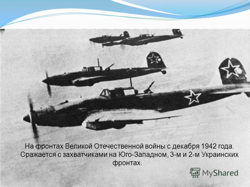 На фронтах Великой Отечественной войны с декабря 1942 года. Сражается с захватчиками на Юго-Западном, 3-м и 2-м Украинских фронтах.
