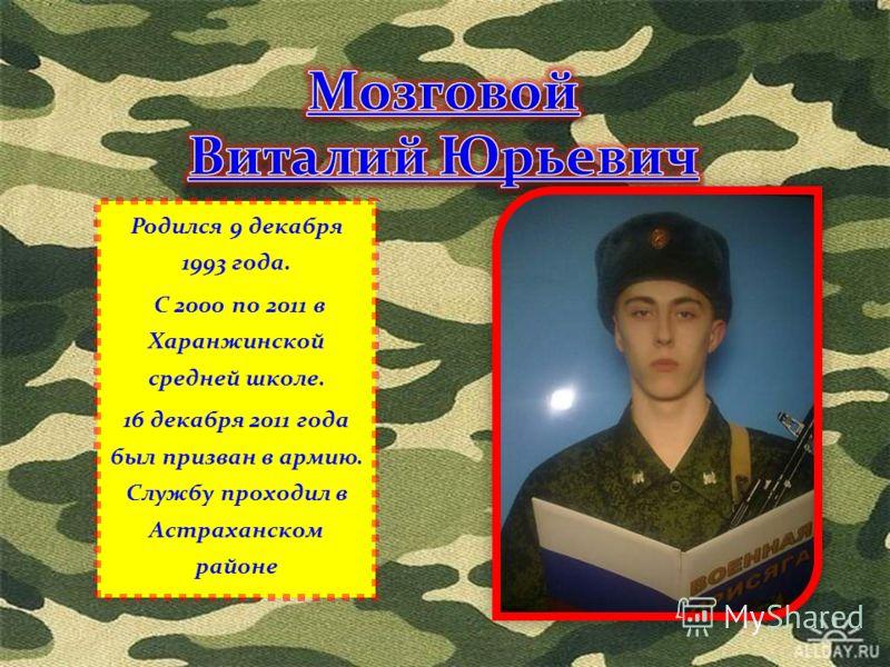 Родился 9 декабря 1993 года. С 2000 по 2011 в Харанжинской средней школе. 16 декабря 2011 года был призван в армию. Службу проходил в Астраханском районе