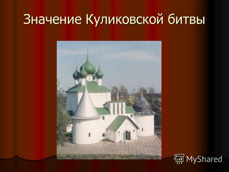 Значение Куликовской битвы