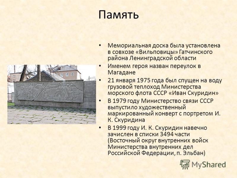 Память Мемориальная доска была установлена в совхозе «Вильповицы» Гатчинского района Ленинградской области Именем героя назван переулок в Магадане 21 января 1975 года был спущен на воду грузовой теплоход Министерства морского флота СССР «Иван Скуриди