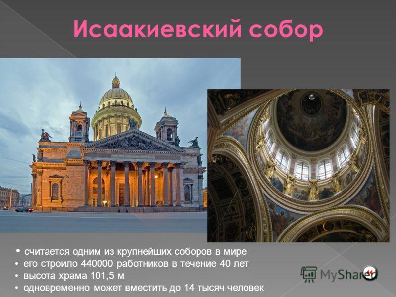 считается одним из крупнейших соборов в мире его строило 440000 работников в течение 40 лет высота храма 101,5 м одновременно может вместить до 14 тысяч человек
