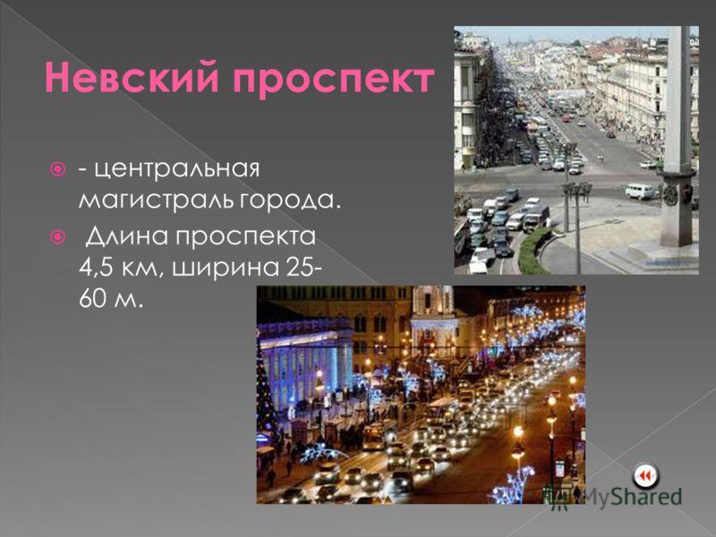 - центральная магистраль города. Длина проспекта 4,5 км, ширина 25- 60 м.