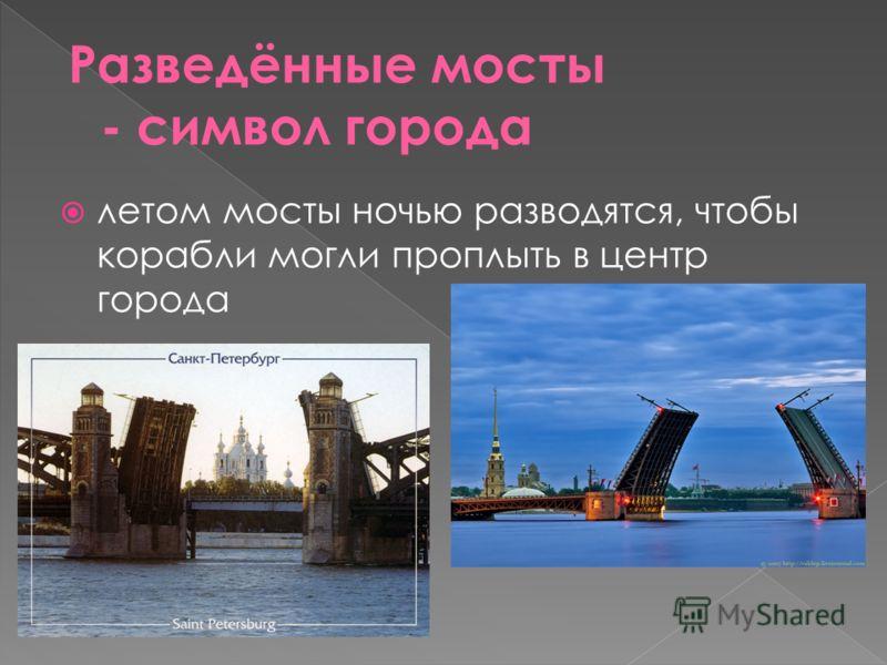 летом мосты ночью разводятся, чтобы корабли могли проплыть в центр города