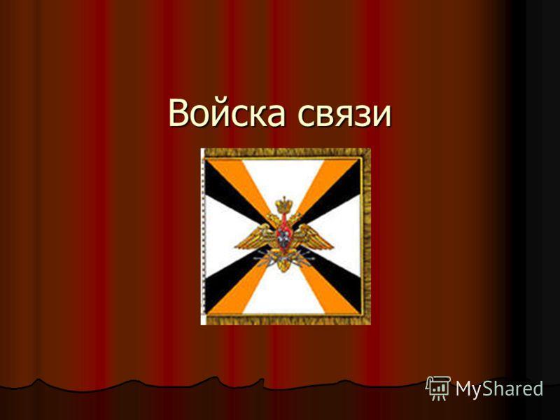 Войска связи Войска связи