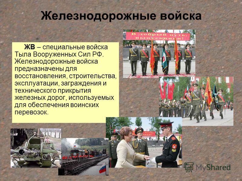 Открытки : День железнодорожных войск