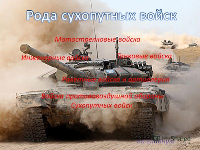 20 Мотострелковые войска Танковые войска Ракетные войска и артиллерия Войска противовоздушной обороны Сухопутных войск Инженерные войска на главную