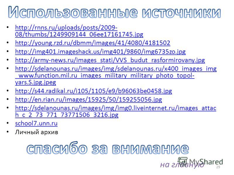 http://rnns.ru/uploads/posts/2009- 08/thumbs/1249909144_06ee17161745.jpg http://rnns.ru/uploads/posts/2009- 08/thumbs/1249909144_06ee17161745.jpg http://young.rzd.ru/dbmm/images/41/4080/4181502 http://img401.imageshack.us/img401/9860/img6735zo.jpg ht
