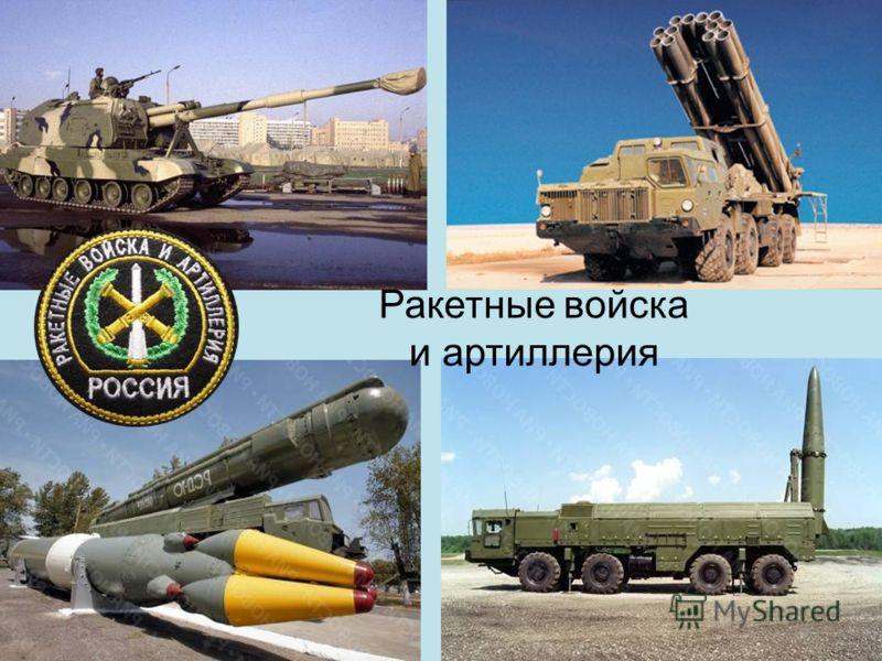 Ракетные войска и артиллерия