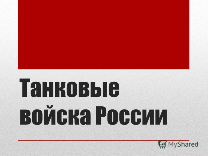 Танковые войска России
