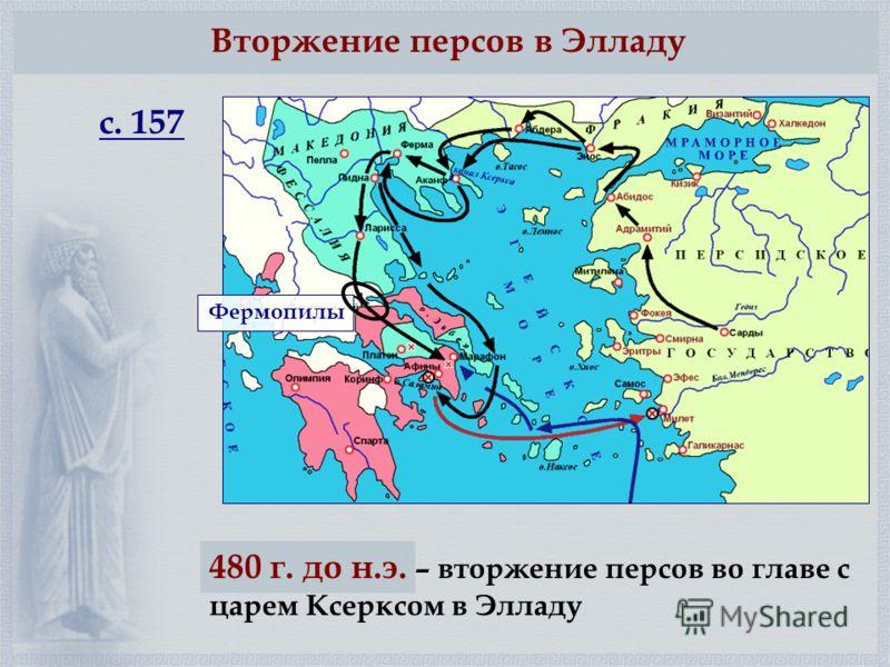Вторжение персов в Элладу 480 г. до н.э. – вторжение персов во главе с царем Ксерксом в Элладу Фермопилы с. 157