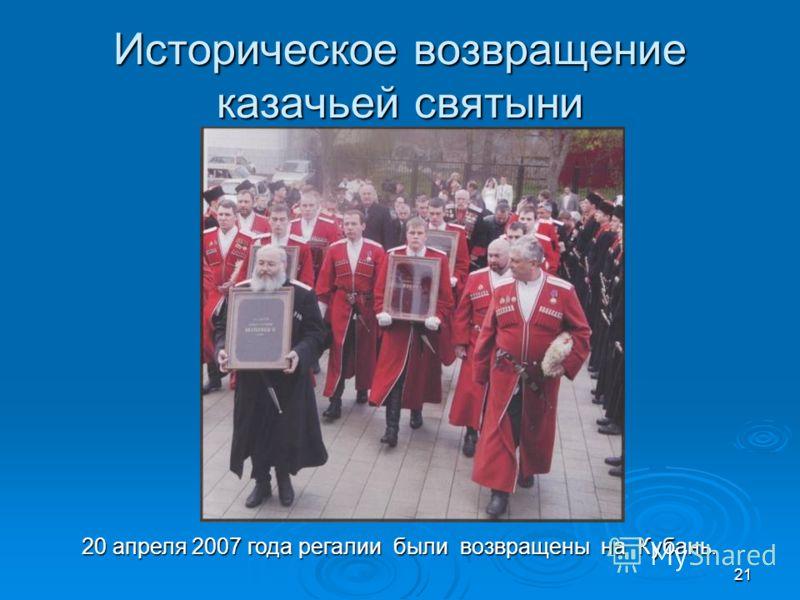 20 апреля 2007 года регалии были возвращены на Кубань. 21 Историческое возвращение казачьей святыни