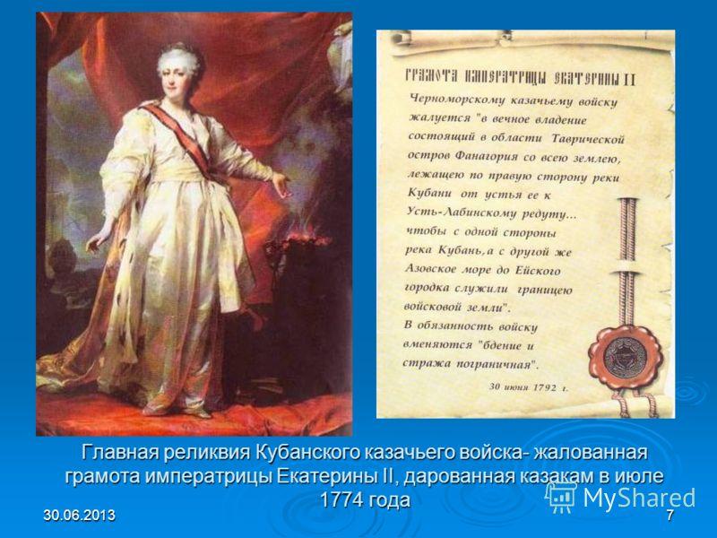 30.06.20137 Главная реликвия Кубанского казачьего войска- жалованная грамота императрицы Екатерины II, дарованная казакам в июле 1774 года