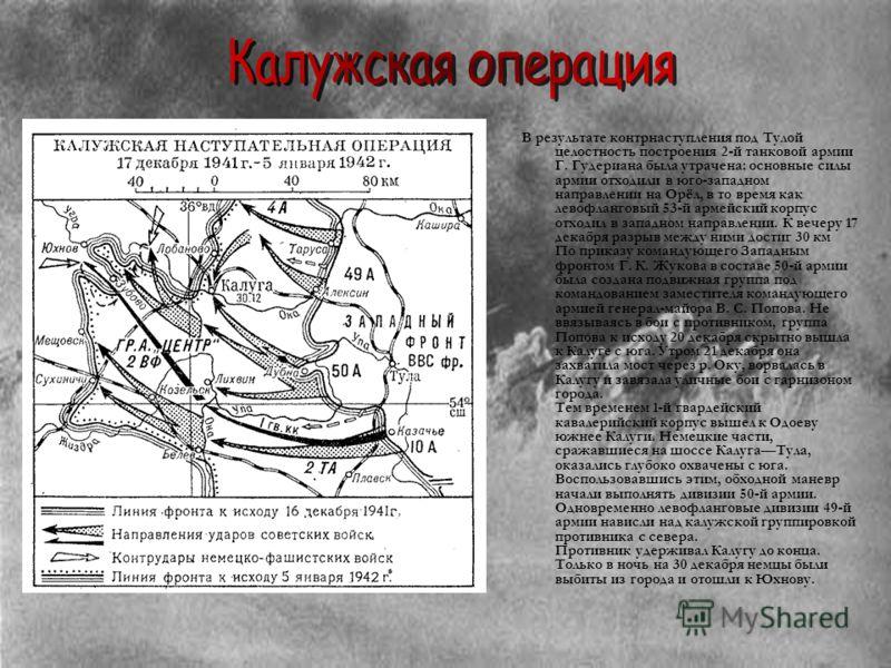 В результате контрнаступления под Тулой целостность построения 2-й танковой армии Г. Гудериана была утрачена: основные силы армии отходили в юго-западном направлении на Орёл, в то время как левофланговый 53-й армейский корпус отходил в западном напра