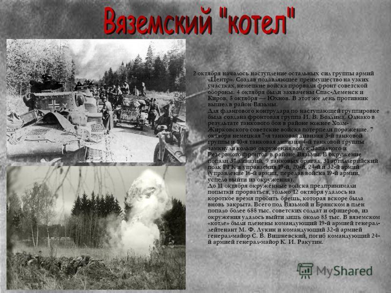 2 октября началось наступление остальных сил группы армий «Центр». Создав подавляющее преимущество на узких участках, немецкие войска прорвали фронт советской обороны. 4 октября были захвачены Спас-Деменск и Киров, 5 октября Юхнов. В этот же день про
