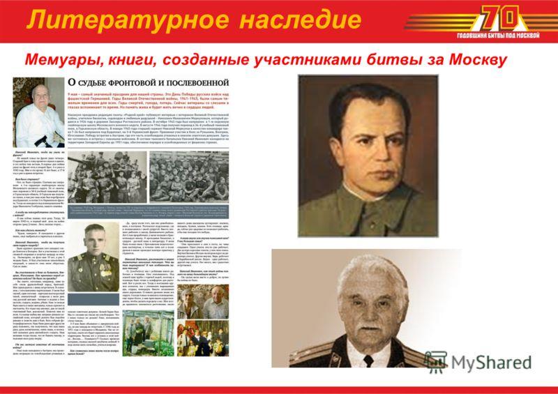 Мемуары, книги, созданные участниками битвы за Москву Литературное наследие