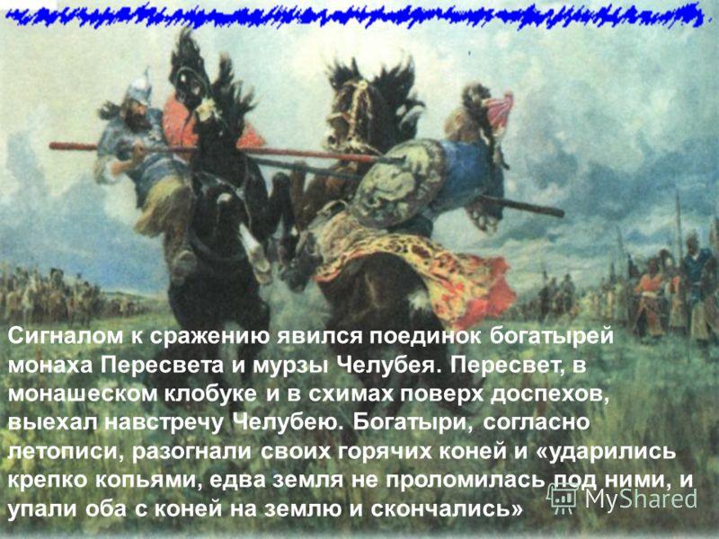Мамай также расположил свои войска в линейном порядке. В центре располагалась наемная генуэзская пехота. На флангах и позади пехоты располагались тумены ордынской конницы и наемников. Сзади располагался резерв.